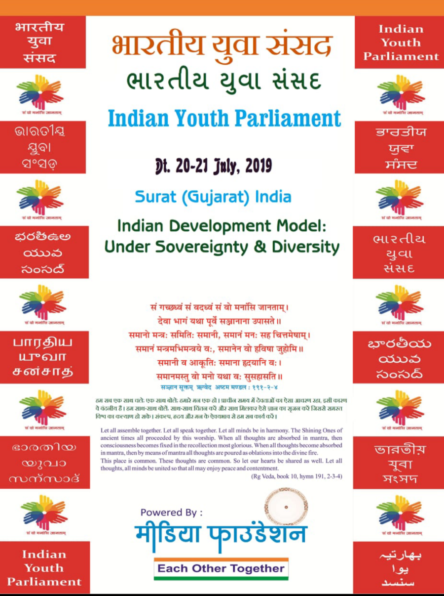 Conference on Indian Development Model by Indian Youth Parliament